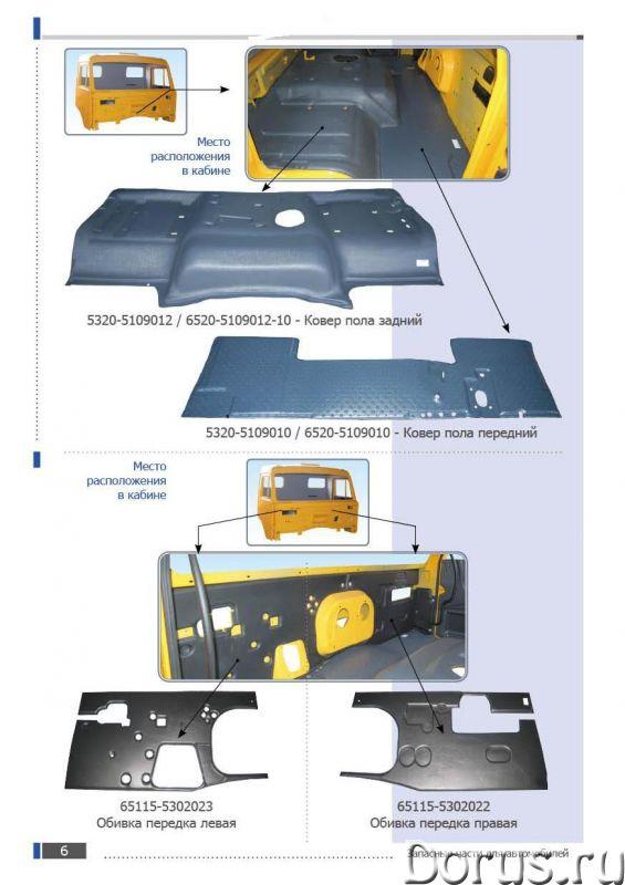 Обшивка на кабину КАМАЗ - Запчасти и аксессуары - Обшивка кабины КАМАЗ: Ковер пола задний Ковер пола..., фото 2