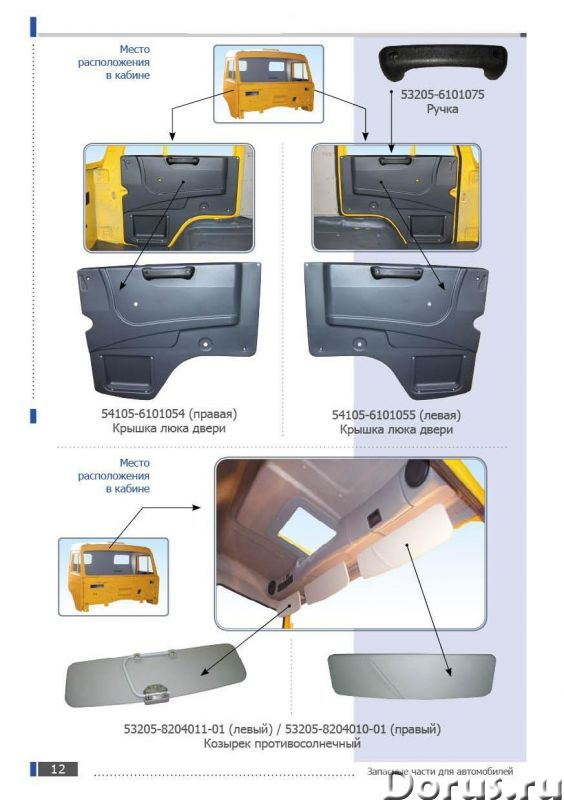 Обшивка на кабину КАМАЗ - Запчасти и аксессуары - Обшивка кабины КАМАЗ: Ковер пола задний Ковер пола..., фото 3