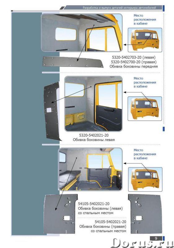 Обшивка на кабину КАМАЗ - Запчасти и аксессуары - Обшивка кабины КАМАЗ: Ковер пола задний Ковер пола..., фото 4