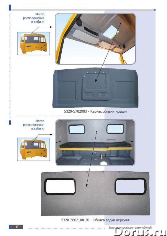 Обшивка на кабину КАМАЗ - Запчасти и аксессуары - Обшивка кабины КАМАЗ: Ковер пола задний Ковер пола..., фото 5
