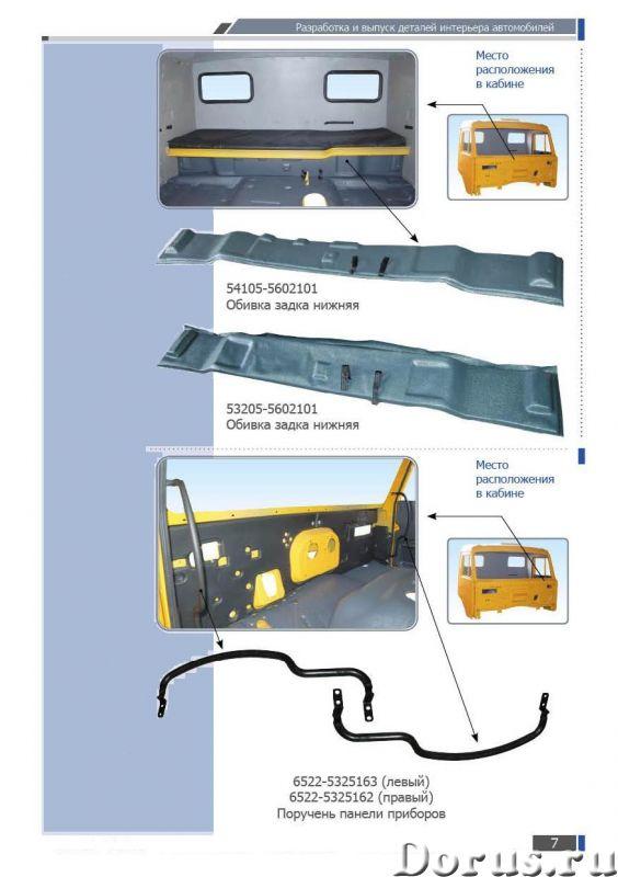 Обшивка на кабину КАМАЗ - Запчасти и аксессуары - Обшивка кабины КАМАЗ: Ковер пола задний Ковер пола..., фото 6