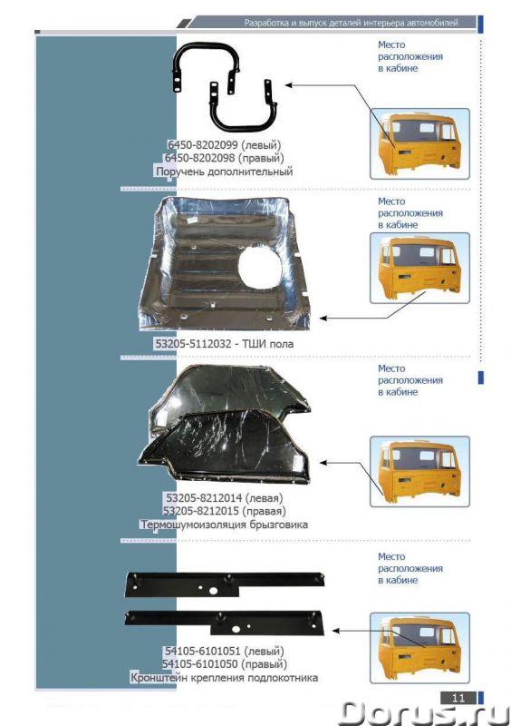 Обшивка на кабину КАМАЗ - Запчасти и аксессуары - Обшивка кабины КАМАЗ: Ковер пола задний Ковер пола..., фото 7