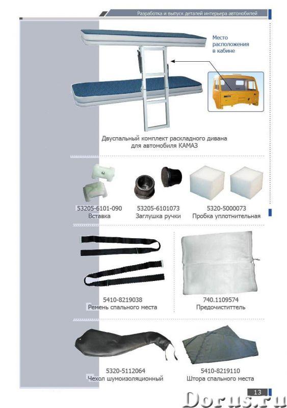Обшивка на кабину КАМАЗ - Запчасти и аксессуары - Обшивка кабины КАМАЗ: Ковер пола задний Ковер пола..., фото 9