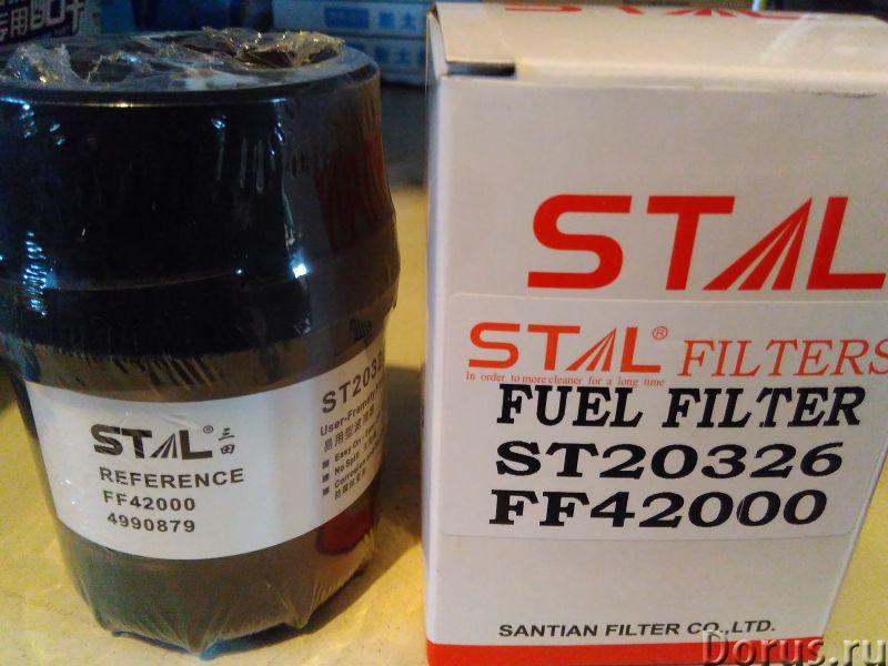 Фильтр топливный STAL ST20326 FF42000 4990879 - Запчасти и аксессуары - Фильтр топливный STAL ST2032..., фото 3