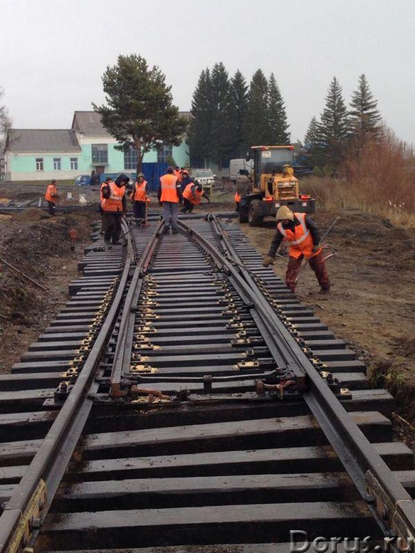 Ремонт путей необщего пользования - Строительные услуги - Предлагаем услуги по новому строительству..., фото 3