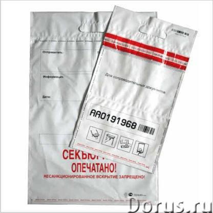 Сейф-пакет Секьюрпак-С для банковских организаций - Средства безопасности - СЕКЪЮРПАК-C — номерной о..., фото 2