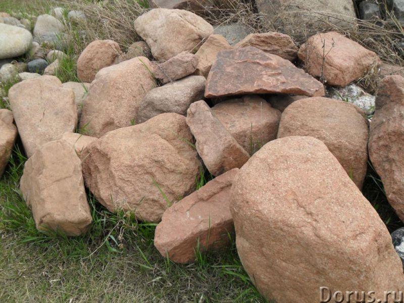Натуральный природный камень для ландшафта - Материалы для строительства - Со склада в Березовке все..., фото 1